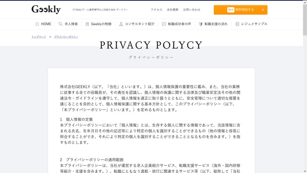 ギークリーのプライバシーポリシー