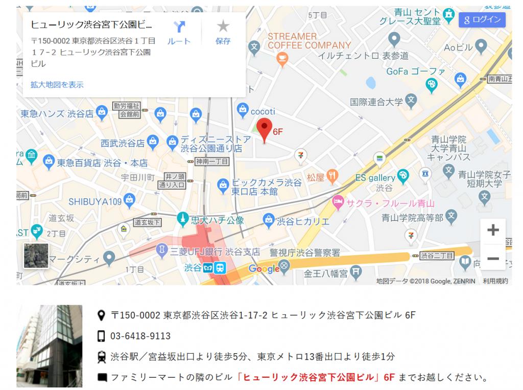 ギークリー渋谷オフィスへのアクセス