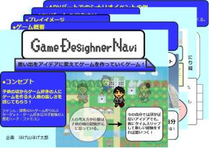 ゲーム企画書の例