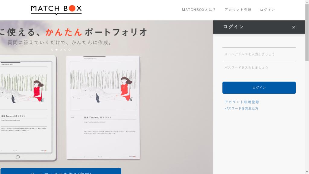 マッチボックスのマイページログイン画面